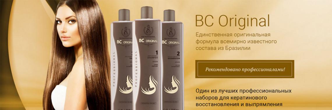 BC Original кератин
